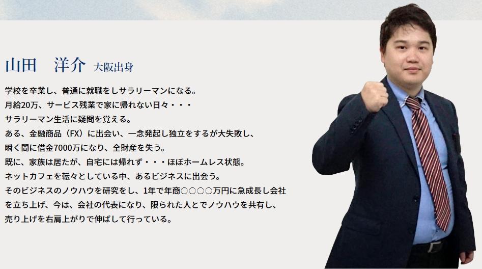 """山田洋介画像"""""""""""