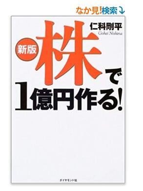 """株で1億円作る本の画像"""""""""""
