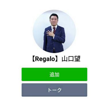 """山口望のLINE登録画像"""""""""""