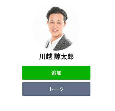 """川越諒太郎のLINEアカウント画像"""""""""""