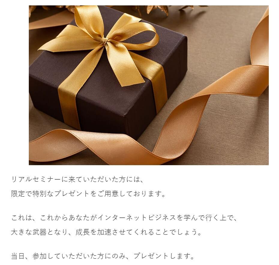 """参加者プレゼントの内容の画像"""""""""""