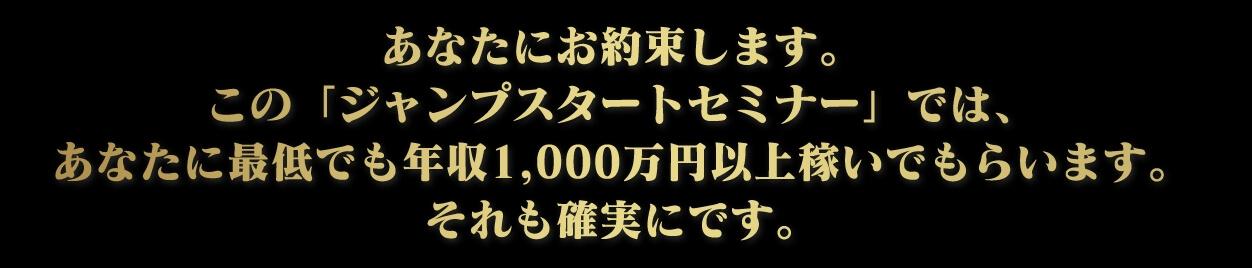 """1000万円以上稼いでもらいますと記載されている画像"""""""""""