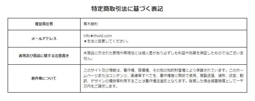 """特商法の記載の画像"""""""""""