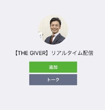 """五十嵐瑛太のLINEアカウント画像"""""""""""