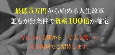 """5万円が100倍になるとアピールする画像"""""""""""