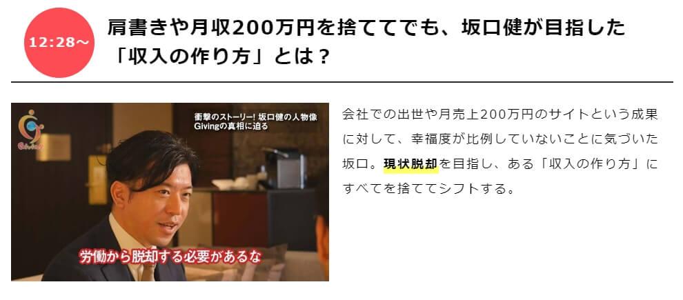 """坂口健のサクセスストーリーを動画でアピールしてる画像"""""""""""