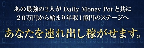 """年収で1億円のステージへ連れ出してくれるとアピールする画像"""""""""""
