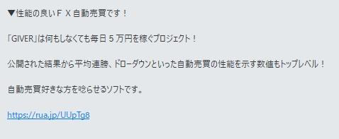 """五十嵐瑛太さんのFX自動売買GIVERの宣伝ページが送られてきた画像"""""""""""
