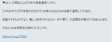 """5万円を100倍にするAIシステム坂口健さんのGivingの宣伝ページが送られてきた画像"""""""""""