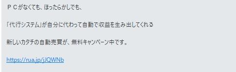 """陣内弘樹さんのOASystemの宣伝ページが送られてきた画像"""""""""""