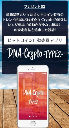DNA-Crypto(ディーエヌエー