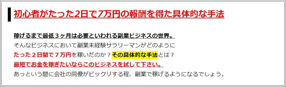 """初心者が2日で7万円の報酬を得た方法と書いてある画像"""""""""""