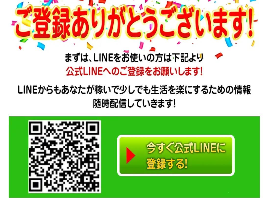 """LINE登録のコード画像"""""""""""