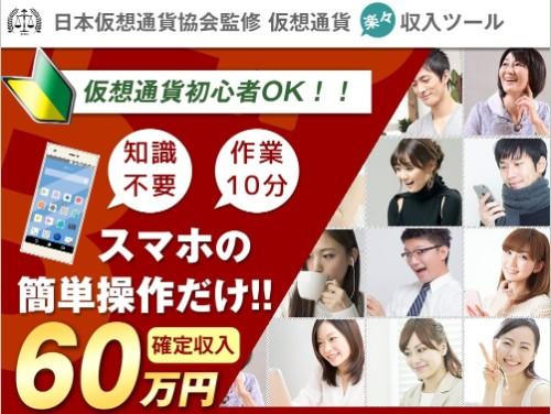 """吉田勝己さんの仮想通貨楽々収入ツールという宣伝ページの画像"""""""""""