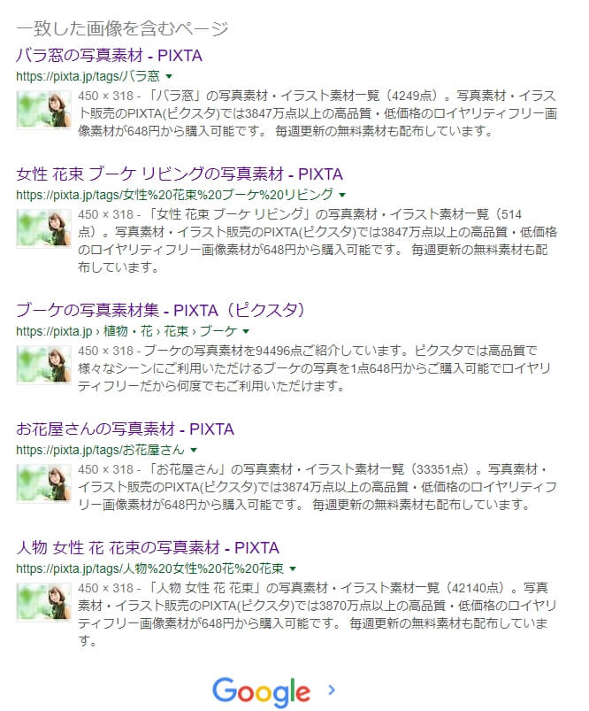 """相田凛のプロフィール画像でグーグル画像検索をした結果の画像"""""""""""