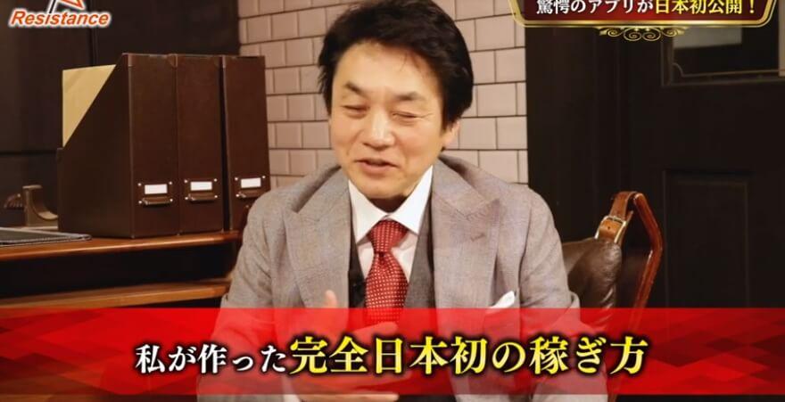 """杉山直人さんが作った日本初の稼ぎ方と言っている画像"""""""""""