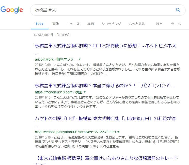 """板橋星さんで検索してみた画像"""""""""""