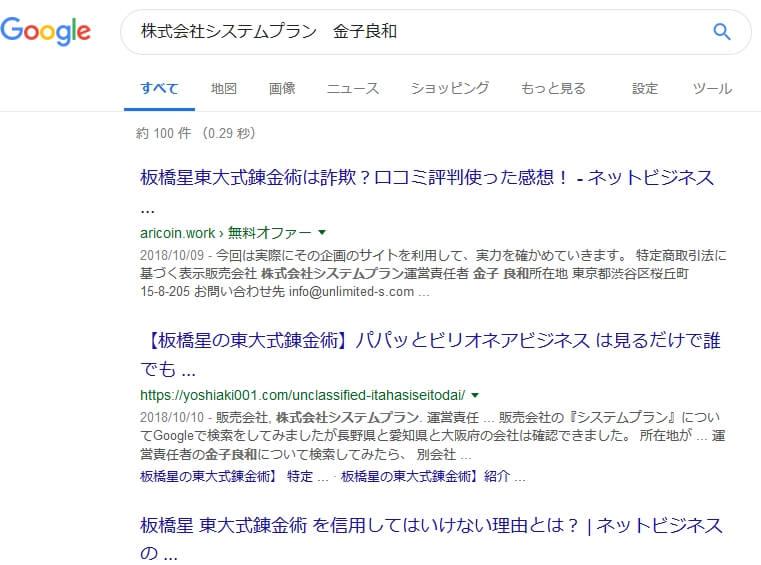 """会社名と、運営責任者名で検索した結果の画像"""""""""""