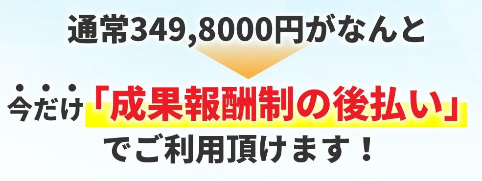 """通常価格が349,8000円と書かれた画像"""""""""""