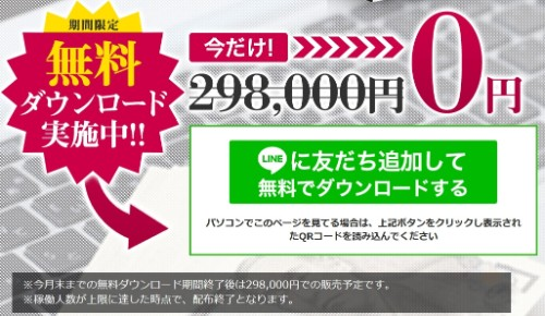 """本来は298,000円もするこのシステムが期間限定で無料と書かれた画像"""""""""""