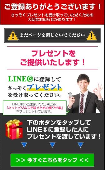 "LINE登録を促す画像"""""