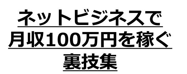 """ネットビジネスで月収100万円を稼ぐ裏技集と書かれた画像"""""""""""