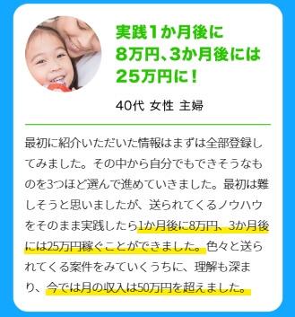 """40代女性利用者の実績の画像"""""""""""