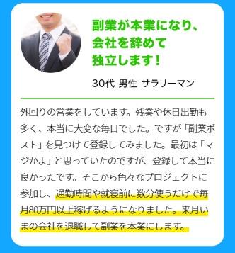 """30代サラリーマン利用者の実績の画像"""""""""""