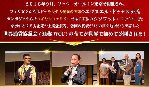 """世界仮想通貨協議会は2018年9月にリッツ・カールトン東京で開催されたと書かれている画像"""""""""""