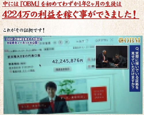 "OBMをはじめて4224万円を稼いだという実績画像"""""