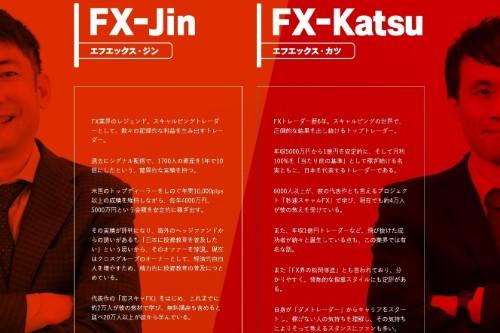 "FX-JinさんとFX-Katsuさんのプロフィール画像"""""