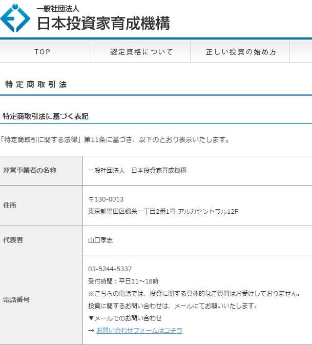 """日本投資家教育機構の特商法に基づく表記の画像"""""""""""