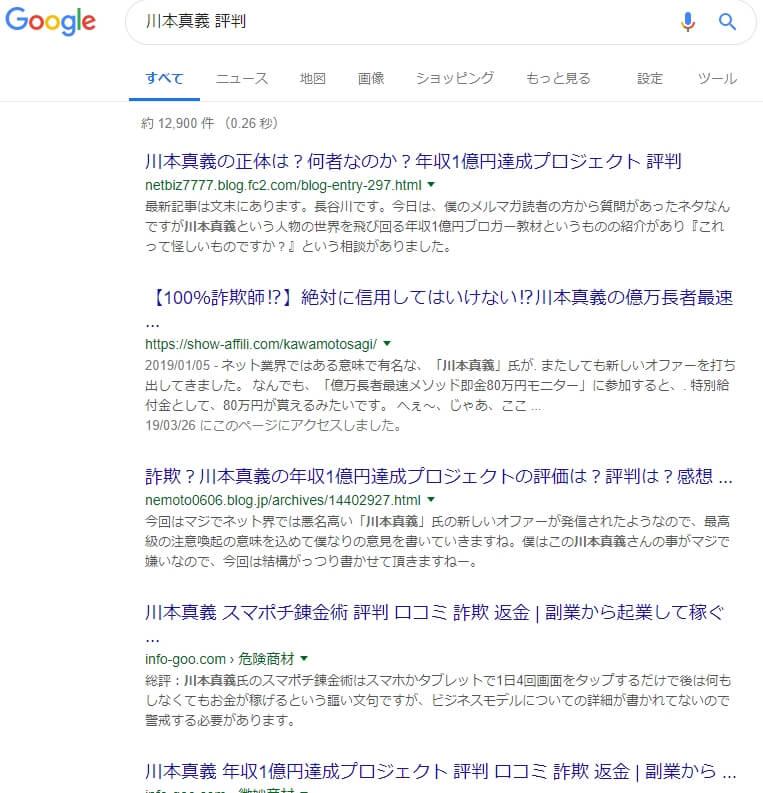 """川本真義さんと評判で検索した画像"""""""""""