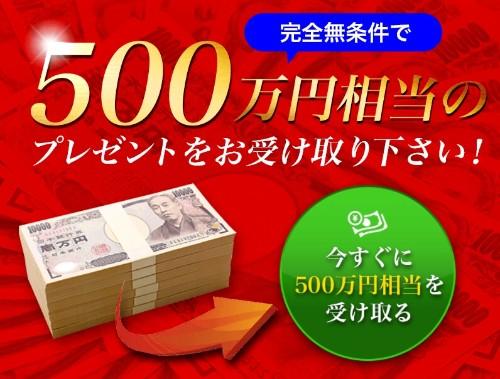 """無条件で500万円相当のプレゼントを受け取ってくださいと書かれた画像"""""""""""