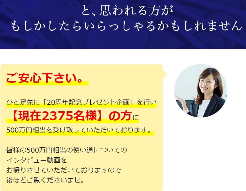 """ご安心ください。一足先に2375名が既に500万円相当を受け取っていますと書かれた画像"""""""""""