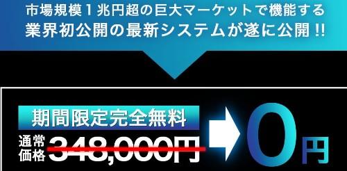 """通常の価格は約35万円だそうで、それが期間限定完全無料の0円と書かれた画像"""""""""""