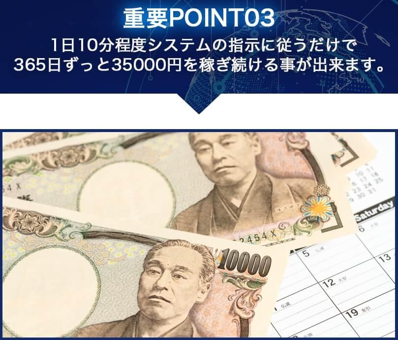 """1日10分程度システムの支持に従うだけで毎日35000円が稼げると書かれた画像"""""""""""