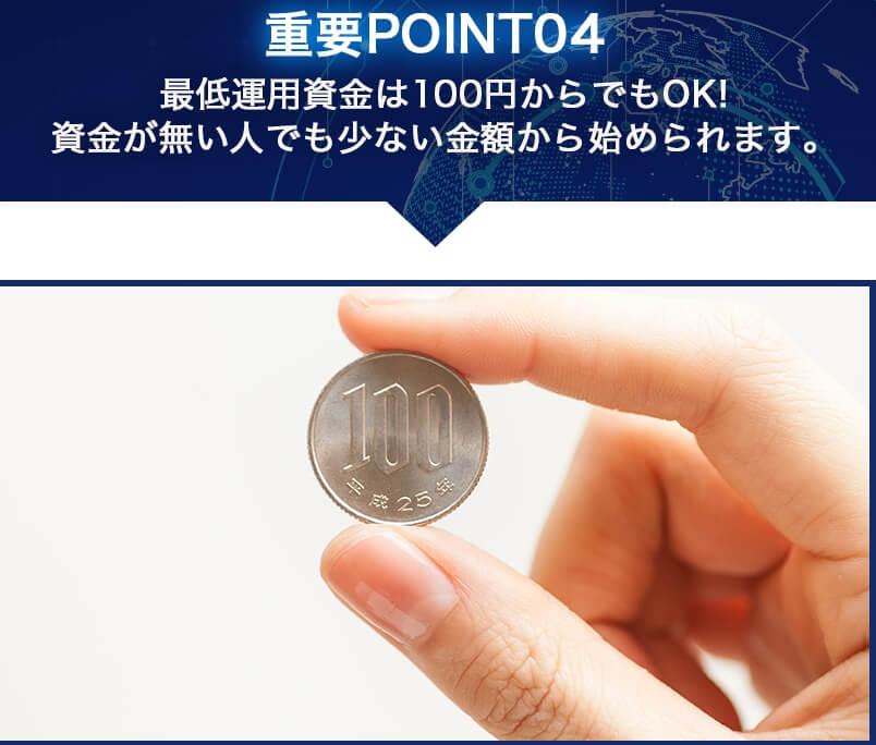 """最低運用資金は100円からもOKと書かれた画像"""""""""""