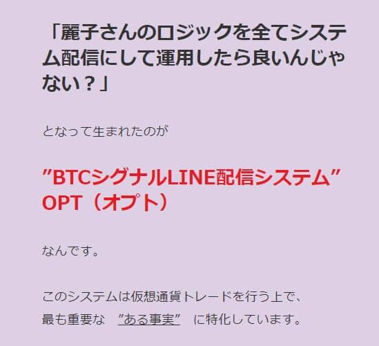 """生徒さんたちが大沢麗子さんのロジックの配信ツールを運用したら良いのではないか?という事から生まれたのがこのOPTが(オプト)と書かれた画像"""""""""""