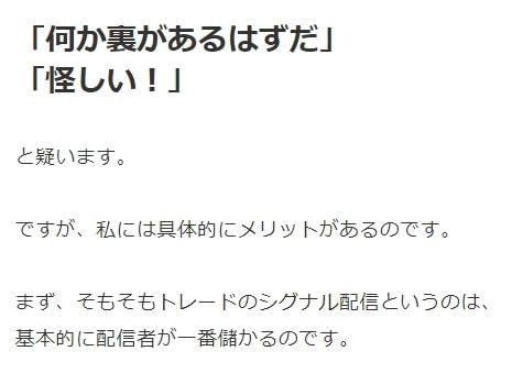 """大沢麗子さんにメリットがあると書かれた画像"""""""""""