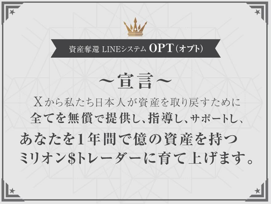 """Xから日本人が資産を取り戻す為に全てを無償で提供し、指導し、1年間で奥の資産を持るミリオン$トレーダーに育て上げますと宣言している画像"""""""""""