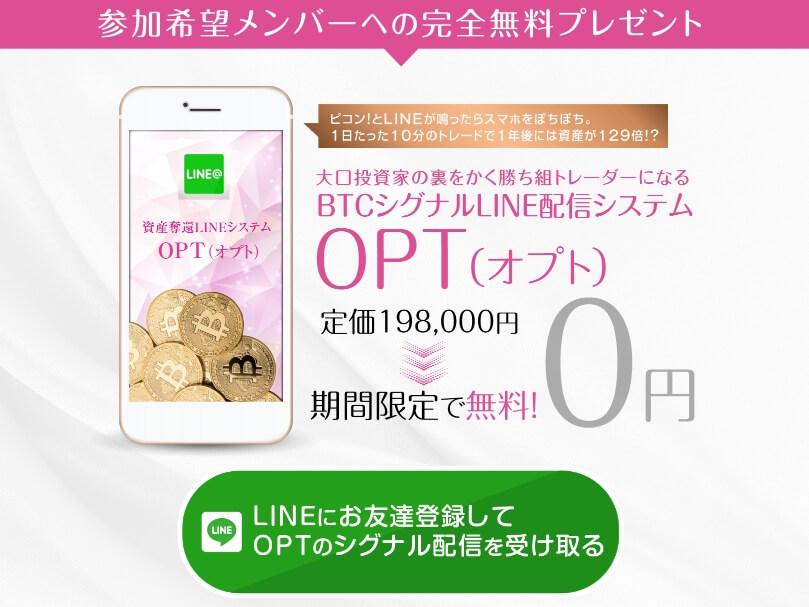 """期間限定で0円と書かれた画像"""""""""""