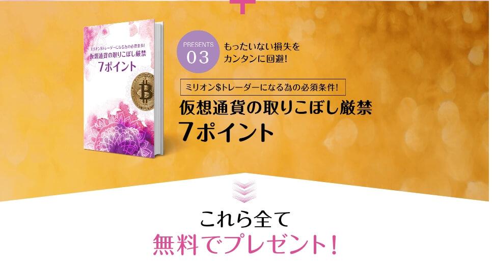 """仮想通貨の取りこぼし厳禁7ポイントの画像"""""""""""