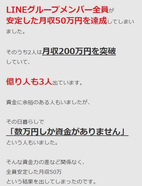 """大沢麗子さんはLINEグループメンバー全員を月収50万円以上を達成させて、中には200万円以上達成したり、億り人にした人もいると書かれた画像"""""""""""