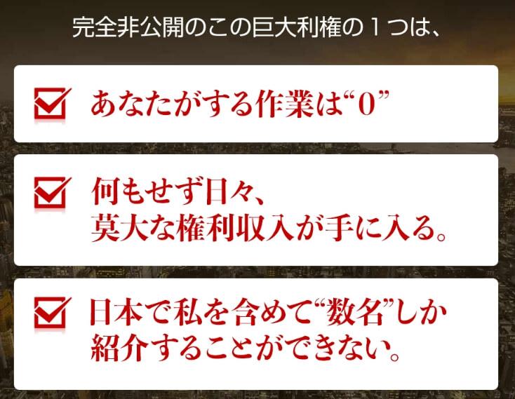 """作業が0、莫大な権利収入が入る、日本で私を含めて数名しか紹介出来ないと書かれた画像"""""""""""