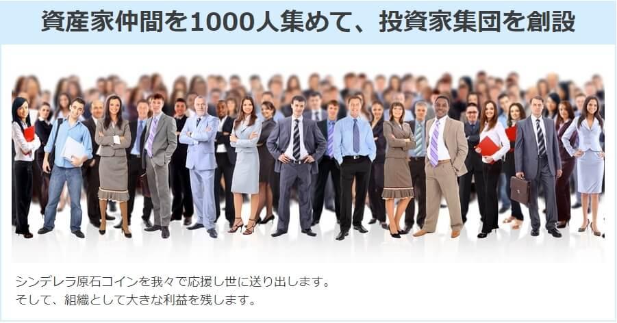 """資産家仲間を1000人集め投資家集団を作る事と書かれた画像"""""""""""