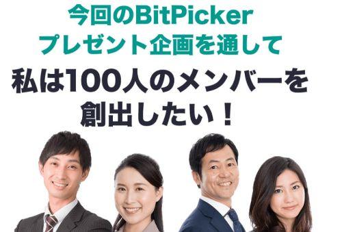 """BitPickerをプレゼントをして100人のメンバーを創出したいと書かれた画像"""""""""""