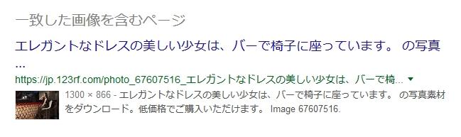 """立華桃さんのLINEアカウント画像がネット上にある画像素材だったとわかる画像"""""""""""