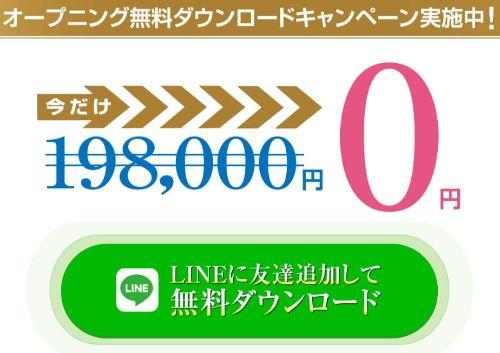 """198,000万円が今なら0円と書かれた画像"""""""""""