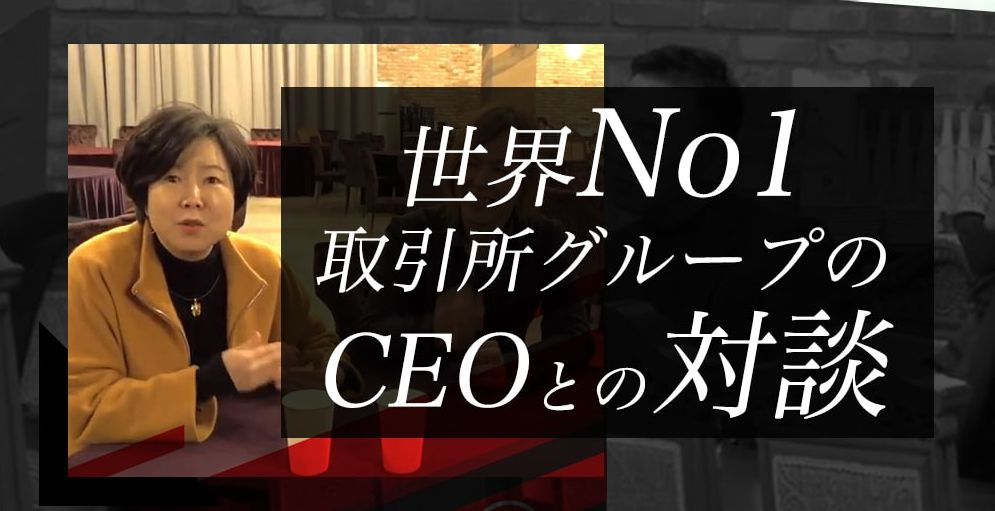 取引所CEO画像